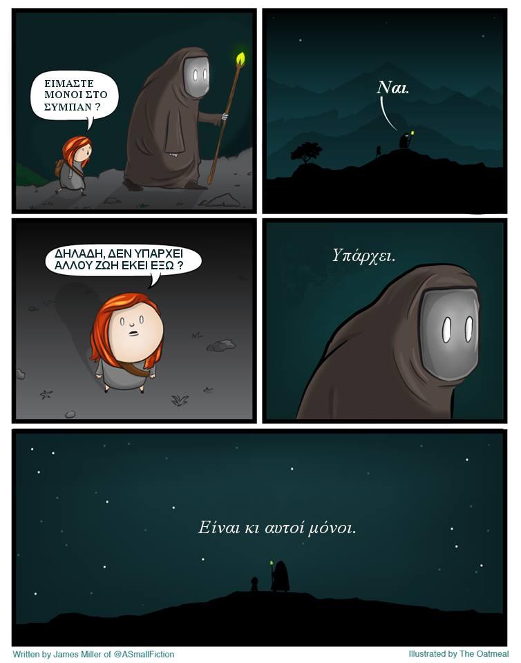 Σύμπαν: Αποστάσεις ασύλληπτα μεγάλες